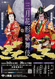 南座「三月花形歌舞伎」動画と特別ポスター公開
