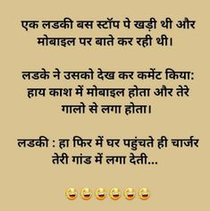 Double Meaning Adult Non Veg Jokes In Hindi Funny Marriage Jokes, Wife Jokes, Funny Jokes In Hindi, Marriage Humor, Very Funny Jokes, Crazy Funny Memes, Funny Facts, Crazy Jokes, Hilarious