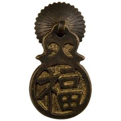 """Fortune Pulls 3"""" - Set of 2-Chinese Brass Hardware"""