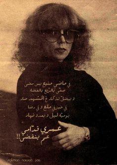 #Fairouz #Fayrouz
