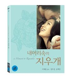Korean Movie Blue-Ray, A Moment to Remember (Blu-ray,[Region « Holiday Adds