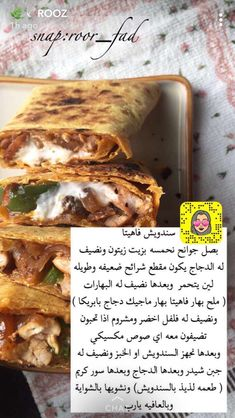 Kitchen Recipes, Cooking Recipes, Healthy Sandwich Recipes, Arabian Food, Cookout Food, Food Garnishes, Food Test, Diy Food, Food Dishes