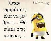 quotes minions say in greek Funny Greek Quotes, Funny Memes, Jokes, Let's Have Fun, My Minion, Minions Quotes, Happy Thoughts, Just For Laughs, Funny Cute