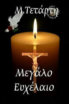 Orthodox Easter, Greek Easter, Jesus Quotes, Holy Spirit, Pillar Candles, Prayers, Holiday, Art, Places