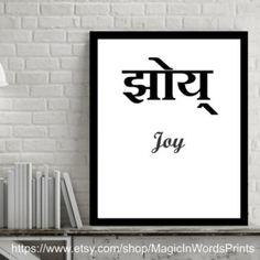 Print, Digital Artwork, Sanskrit Text for  Joy, Wall Art Print, Minimalist Style Decor, Black and White, Inspirational, Home Décor