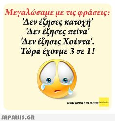 Funny Images, Funny Pictures, Life Code, Funny Greek, Funny Drawings, Greek Quotes, Wisdom Quotes, Minions, Real Life