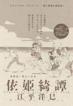 『依姫綺譚/最終話 明るい未来』江平洋巳