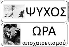 ΠΟ10 28th October, School