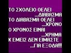 ΑΝΕΚΔΟΤΑ - Κοινότητα - Google+ Greek Memes, Funny Greek, Greek Quotes, Math Humor, True Words, Funny Moments, Laugh Out Loud, Funny Photos, Sentences
