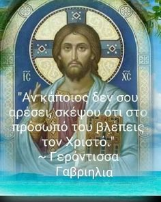 Orthodox Christianity, Christian Faith, Wise Words, Prayers, God, Quotes, Cards, Dios, Quotations