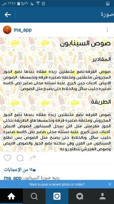 Ph Food Chart, Food Charts, Arabic Sweets, Arabic Food, Cake Packaging, Tasty, Yummy Food, Sweet Sauce, Yummy Cakes