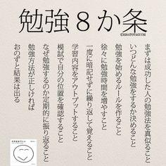 Japanese Quotes, Japanese Words, Life Lesson Quotes, Life Lessons, Wise Quotes, Motivational Quotes, Meaningful Life, Self Motivation, Study Hard