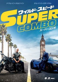 The Japanese title for Fast & Furious Presents Hobbs & Shaw is Wild Speed: Super Combo Fast And Furious, Kiss Kiss Bang Bang, Beat Em Up, Japanese Names, Universal Pictures, Movies 2019, Hobbs, Movies Online, Presents