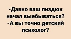 Russian Humor, Funny Phrases, Letter Art, Adult Humor, Good Mood, Satire, Your Smile, Psychology, Motivational Quotes