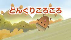Nihon ga daisukii: Donguri Korokoro - どんぐりころころ