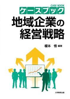 ケースブック地域企業の経営戦略 榎本 悟,   http://www.amazon.co.jp/dp/4864290024/ref=cm_sw_r_pi_dp_3Vblrb0KQXS04