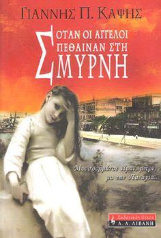 Όταν οι άγγελοι πέθαιναν στη Σμύρνη - Γιάννης Καψής - Όλη η τραγωδία της Μικρασιατικής Καταστροφής μέσα από τις ζωές απλών ανθρώπων, Ελλήνων και Τούρκων, τα μίση, τα πάθη και τις συμφορές τους. Και ένα συνταραχτικό ντοκουμέντο: Ο Κεμάλ παρακολουθεί αδιάφορος την πυρκαγιά της Σμύρνης, πίνοντας ρακή συντροφιά με την ερωμένη του. Κι όταν ο Ισμέτ Ινoνού τού ζητά να στείλει στο στρατοδικείο τον Νουρεντίν, τον Νέρωνα της Σμύρνης, διατάζει... να ρίξουν την ευθύνη στους Έλληνες. Greece History, Book Writer, The Real World, Best Actress, Authors, Writers, My Books, Literature, Pinocchio