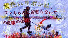 PCペイントで絵を描きました! Art picture by Seizi.N:   このワンちゃんの合図を僕も知りませんでした、リードに黄色いリボンを付けていたら、近寄ったら危険ですの合図です。 このマナーは散歩で吠えるワンちゃんでも小さなお子さんや老人がビックリして道路で転んだりしたら危ないので持つと知ってもらいたいので、お絵描きしてみました。