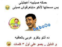 الاكثر مشاهدة على شبكة مصر  _    bebo0o