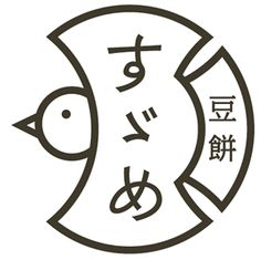 和菓子豆餅すゞめ(すずめ) - 塩豆大福・つきたて餅・おはぎ・だんご
