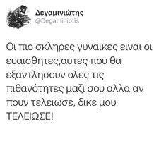 Greek Quotes, Wise Quotes, Book Quotes, Quotes To Live By, Quotes About Haters, Greek Language, Greek Words, What Is Love, Woman Quotes