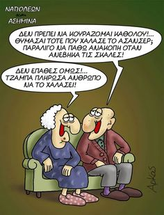 Funny Greek Quotes, Funny Quotes, Funny Memes, Jokes, Humor Quotes, Comics Story, Funny Phrases, Funny Thoughts, Funny Cartoons