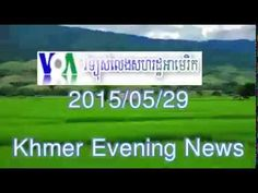 VOA Khmer,Radio News,29 05 2015,Evening, split3