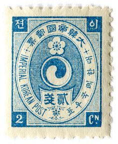 """1900 the inscription of """"Imperial Korean Post"""" was used in the years 1900 & (see glossary of stamp collecting terms) Anyone know more about this design and the characters? Rare Stamps, Vintage Stamps, Postage Stamp Design, Korean Art, Lost Art, Fauna, Mail Art, Stamp Collecting, My Stamp"""