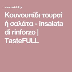 Κουνουπίδι τουρσί ή σαλάτα - insalata di rinforzo | TasteFULL