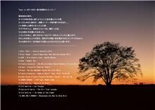 Ongaku Jiyu-ku- I became music selector in 2010. The track list set below.