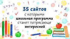 35 сайтов, с которыми школьная программа станет проще и интереснее   Блог издательства «Манн, Иванов и Фербер»