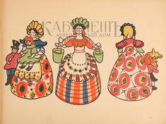 Volume I: Les jouets d'argile Vyatskaya moulés. - [6]. texte, XVI l. col. ill.  Couverture artiste S. Chekhonin.  illustrations A. Denshina. A. Bakushinsky texte.1929