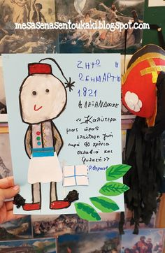 Μέσα σ'ένα σεντουκάκι 25 March, Kindergarten, Comics, Drawings, Greek, Crafts, Fictional Characters, Spring, Comic Book