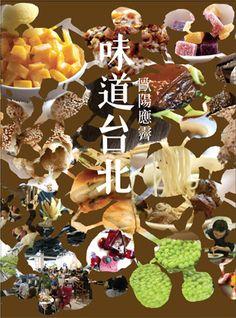 《味道台北》歐陽應霽與60位台北酒肉好友與你一起吃出台北歷史文化真材實料最最滋味!!