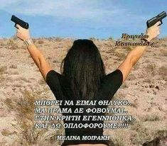 Greek Quotes, Crete, True Words, Funny Photos, Life Is Good, Lyrics, Wisdom, Island, Thoughts