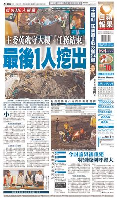 #20160214 #TAIWAN #TAIPEI #AppleDaily Sunday FEB 14 2016 http://www.newseum.org/todaysfrontpages/?tfp_show=80&tfp_page=9&tfp_id=TAIW_AD