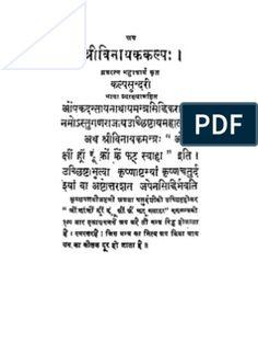 Hindu Mantras, Document Sharing, Durga, Tantra, Knowledge, Pdf, Social Media, Reading, Books