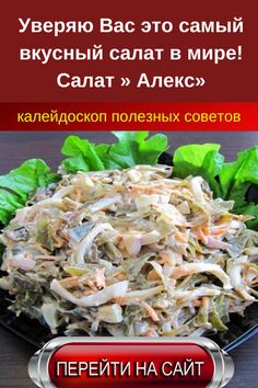 Salad Recipes, Cabbage, Appetizers, Food And Drink, Chicken, Vegetables, Cooking, Yummy Food, Food And Drinks