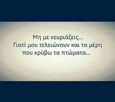 Greek quotes Funny Greek Quotes, Funny Picture Quotes, Cute Love Quotes, Sarcastic Quotes, Funny Quotes, Heart Quotes, Book Quotes, Me Quotes, Try Not To Laugh