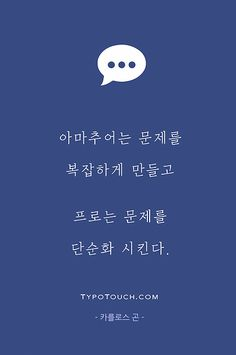 타이포터치 - 당신이 만드는 명언, 아포리즘 | 명언 명대사 노래가사 Wise Quotes, Famous Quotes, Words Quotes, Inspirational Quotes, Sayings, Wow Words, Calligraphy Text, Korean Quotes, Study Motivation