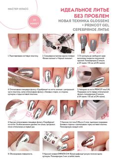 School Nails, Foil Nails, Nail Art Galleries, Manicure And Pedicure, Nail Tips, Nail Designs, Wedding Rings, Hacks, Engagement Rings