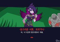 [롤] 롤테이커 : 네이버 블로그 League Of Legends, Decir No, Joker, Geek Stuff, Fandoms, Manga, Funny, Cute, Anime