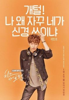 'Cheese in the Trap' drops posters of Park Hae Jin, Seo Kang Jun, Nam Joo Hyuk, and more! | allkpop.com