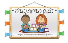 Οικοδομικό υλικό- Καρτέλες για κέντρα ενδιαφέροντος - δραστηριοτήτων (γωνιές) (free download) Classroom Organization, Free, Character, Classroom Setup, Classroom Decor, Lettering