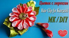 Канзаши Цветок с Люрексом. Заколка Канзаши. МК / Kanzashi Hairpin. DIY