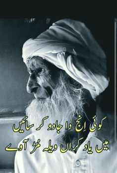 Soul Poetry, Poetry Pic, Poetry Quotes, Poetry Lines, Love Quotes In Urdu, Sad Quotes, Qoutes, People Quotes, Iqbal Poetry