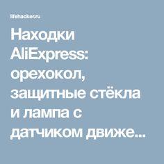 Находки AliExpress: орехокол, защитные стёкла и лампа с датчиком движения - Лайфхакер