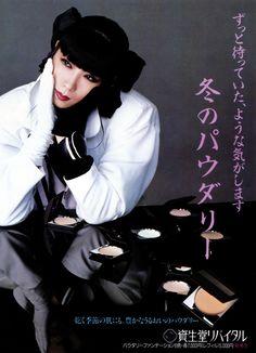 Sayoko Yamaguchi 山口小夜子 / shiseido revital (1986)