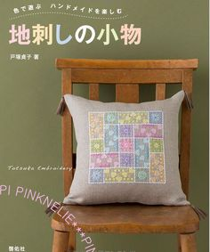 Jizashi Embroidery Japanese Craft Book by PinkNelie on Etsy