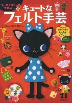 Cute Felt Craft - Naomi Tabatha - Japanese Kawaii Felts Mascot Pattern Book - Bags, Stuffed Doll - B1082. $23.50, via Etsy.